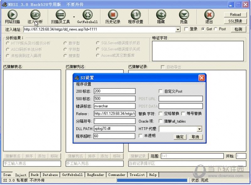 NBSI网站漏洞检测工具