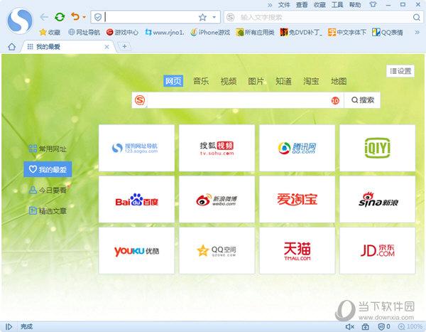 搜狗高速浏览器11周年专享版