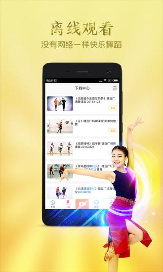 糖豆广场舞 V6.2.2 安卓版截图3
