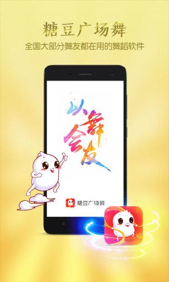 糖豆广场舞 V6.2.2 安卓版截图5