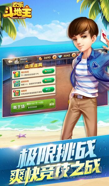 欢乐斗地主app