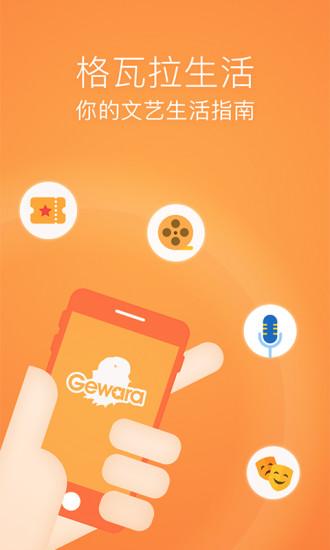 格瓦拉生活 V9.3.5 安卓版截图1