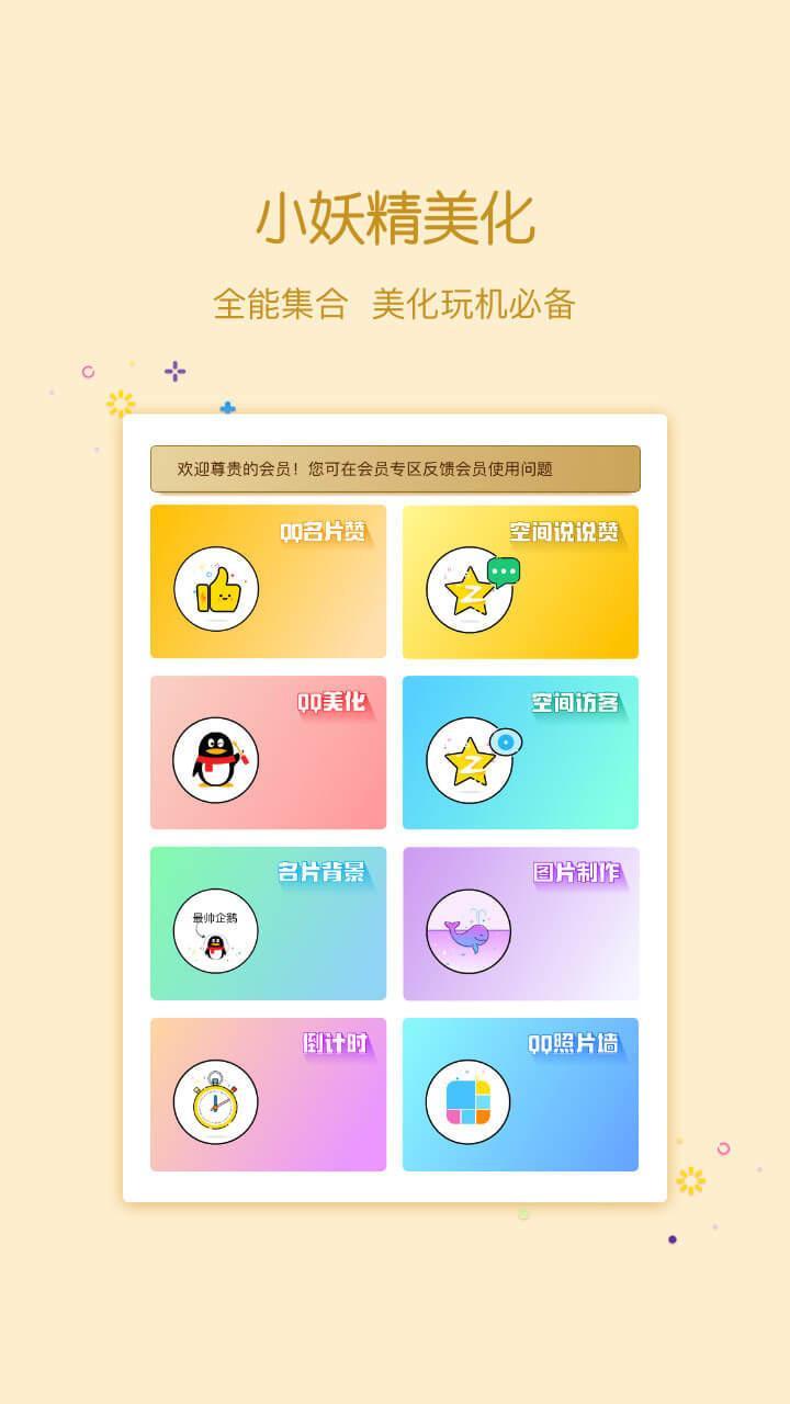 小妖精美化 V2.9.8 安卓版截图2