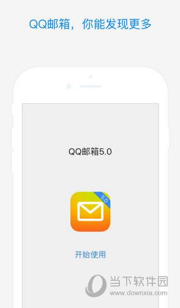 QQ邮箱ios版