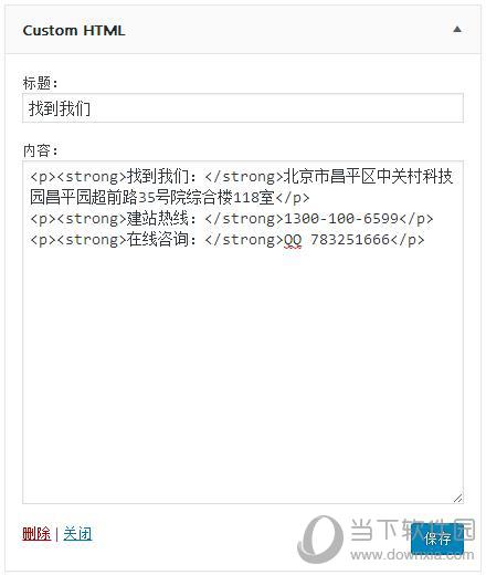 WordPress 4.8.1Custom HTML小工具
