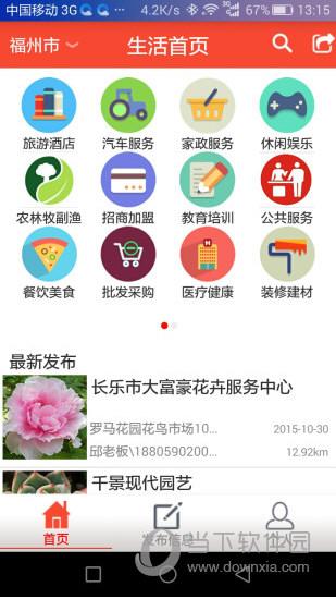 鼎善商城app