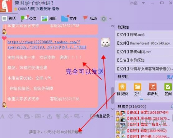 QQ群禁言强制说话软件
