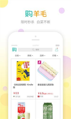 购物党 V5.4 安卓版截图1
