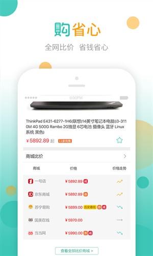 购物党 V5.4 安卓版截图4