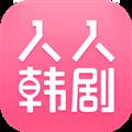 人人韩剧 V2.0.5 苹果版