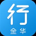 金华行 V4.2.0 安卓版