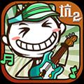 史小坑的爆笑生活2 V1.0.03 安卓版