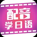 配音学日语 V2.0.0 安卓版