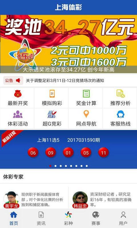 上海体彩 V1.4.9 安卓版截图1