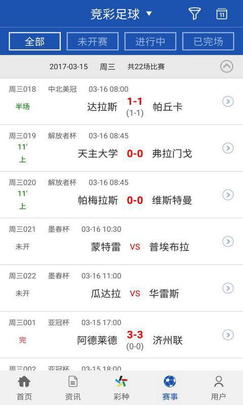上海体彩 V1.4.9 安卓版截图3
