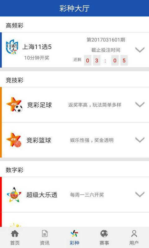 上海体彩 V1.4.9 安卓版截图4