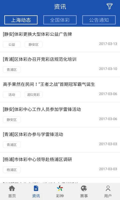 上海体彩 V1.4.9 安卓版截图2