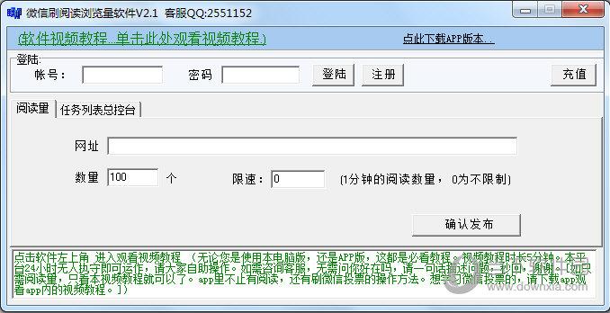 微信刷阅读浏览量软件