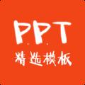 PPT精选模板 V1.0.0 官方版