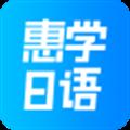 惠学日语 V3.2.2 安卓版