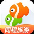 同程旅游 V9.0.2 iPhone版