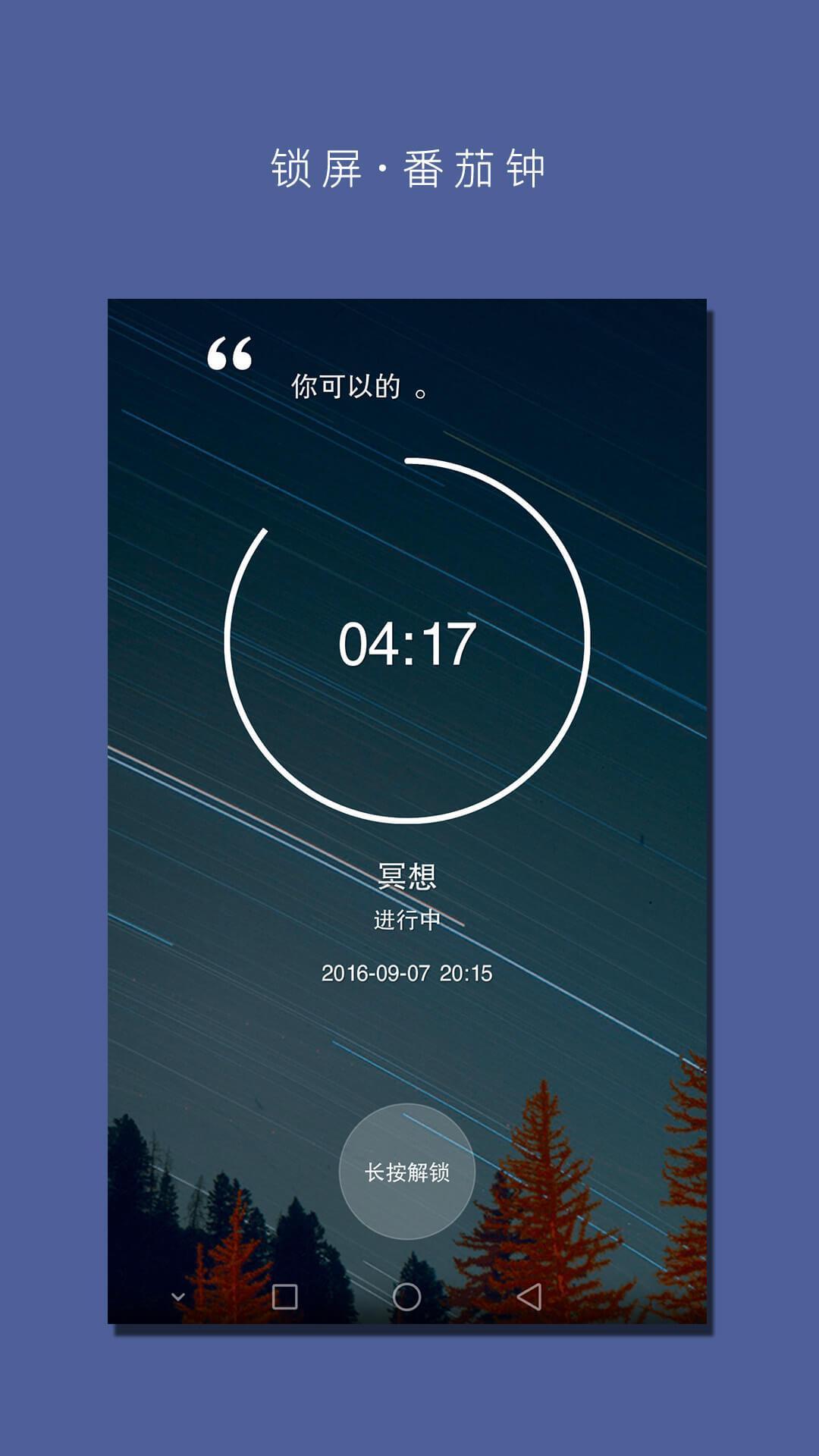 番茄ToDo V9.3.3 安卓最新版截图3