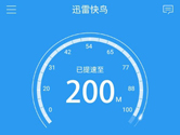 迅雷快鸟最高可提速至200M 惠及全国23个省市电信光纤用户