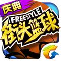 街头篮球 V1.7.0.0 苹果版