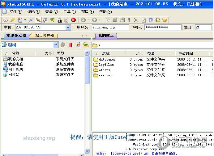 CuteFTP上传及下载文件