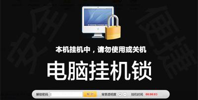电脑挂机锁