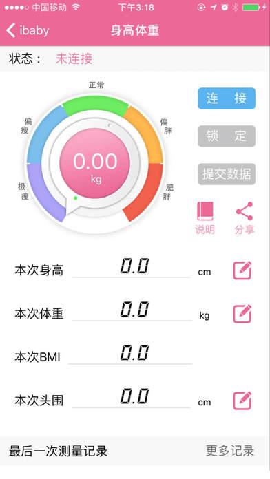 新手妈咪 V2.0.9 安卓版截图3