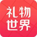 礼物世界 V1.2.3 苹果版