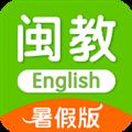 闽教英语 V2.3.3 苹果版