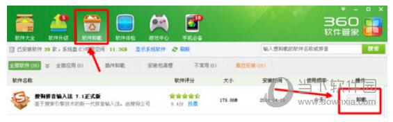 搜狗输入法在QQ上打不出汉字解决办法