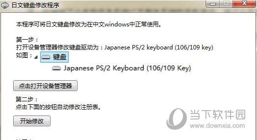 日文键盘修改软件