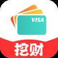挖财信用卡管家 V6.0.6 安卓版