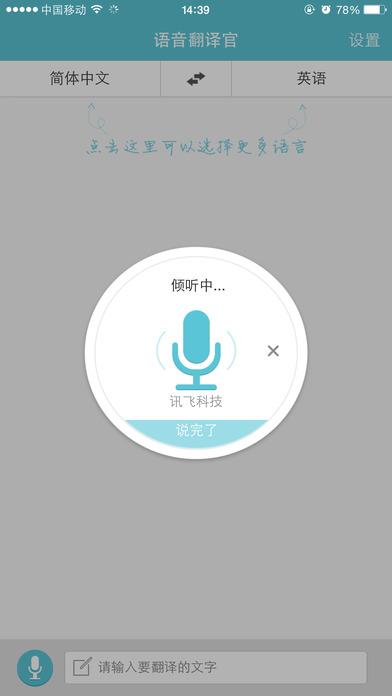 语音翻译官 V2.0.4 安卓版截图1