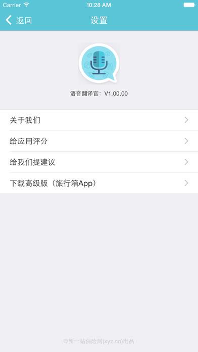 语音翻译官 V2.0.4 安卓版截图4