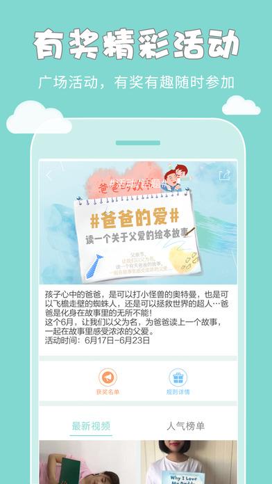 七田真 V2.3.6 安卓版截图5