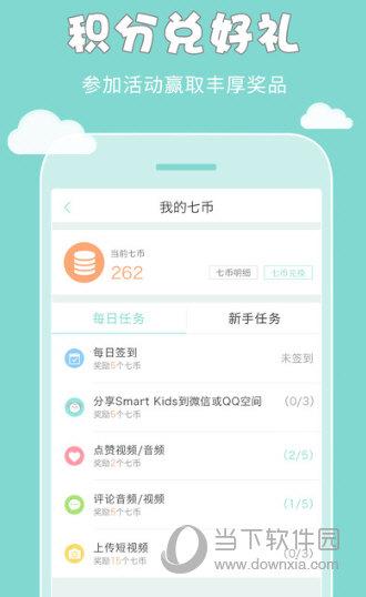 七田真iOS版