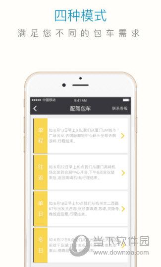 享包车出行iOS版