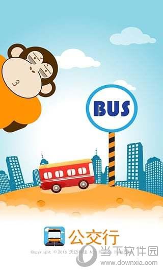 公交行电脑版
