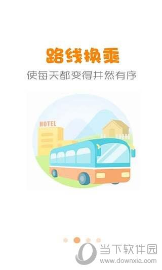 公交行电脑版下载