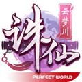 诛仙手游 V1.190.2 iOS版