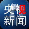 央视新闻 V7.2.9 苹果版
