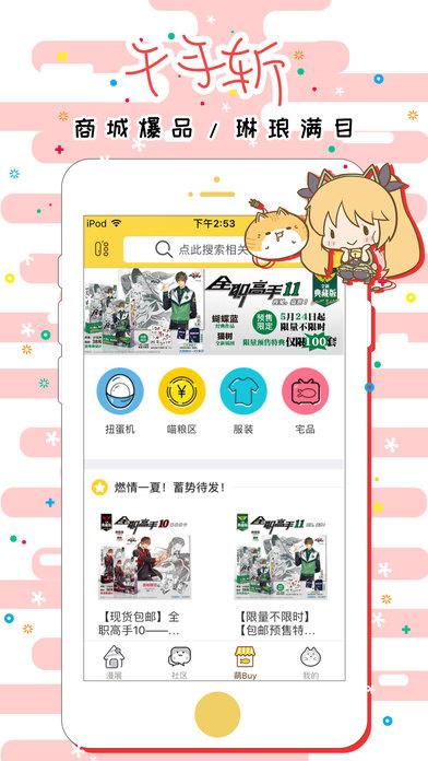 喵特 V4.4.2 安卓版截图4