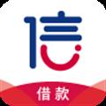 信而富 V3.9.3 安卓版