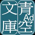 青空文库 V2.0.0 安卓版