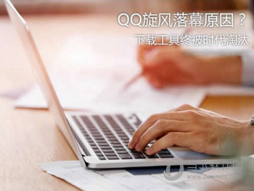 QQ旋风为什么停止运营