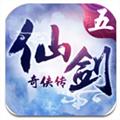 仙剑奇侠传五破解版 V0.6.10 安卓版